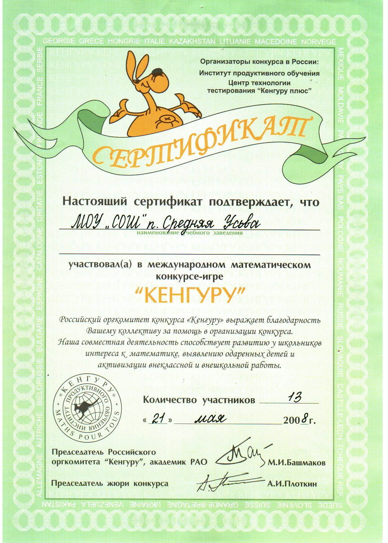 Участие во всероссийском конкурсе кенгуру